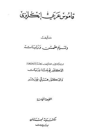 تحميل كتاب قاموس ورتبات عربي/انجليزي - Wortabet English & Arabic Dictionary تأليف Wortabet pdf مجاناً | المكتبة الإسلامية | موقع بوكس ستريم